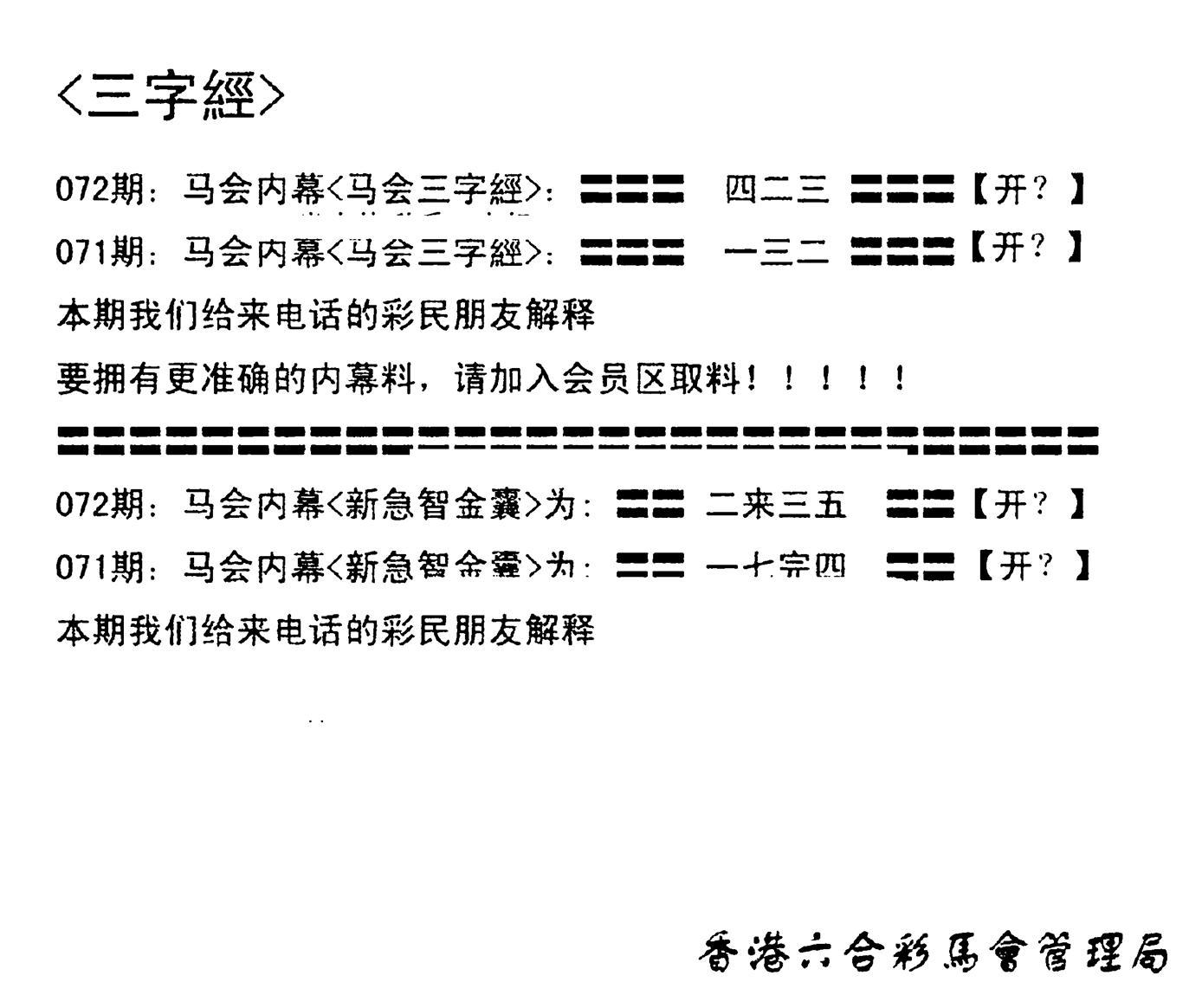 072期电脑版(早版)(黑白)