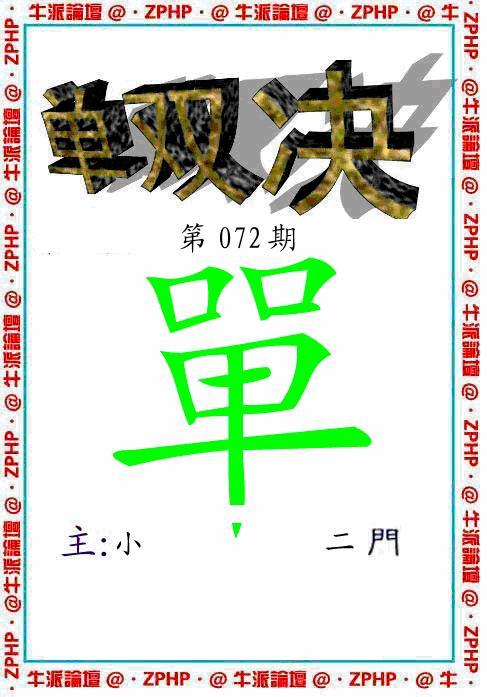 072期牛派系列1(黑白)