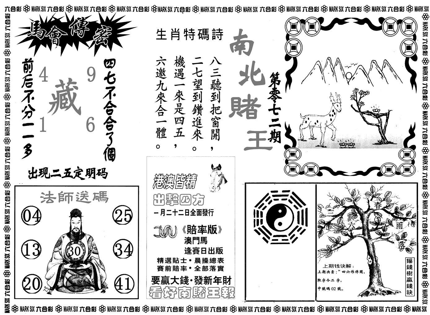 072期南北赌王B(黑白)