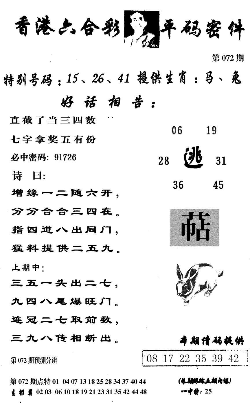 072期香港平码密件