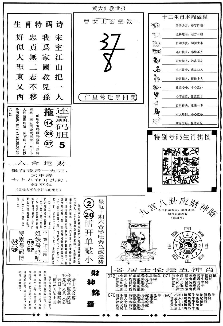 072期另版大救世B(黑白)