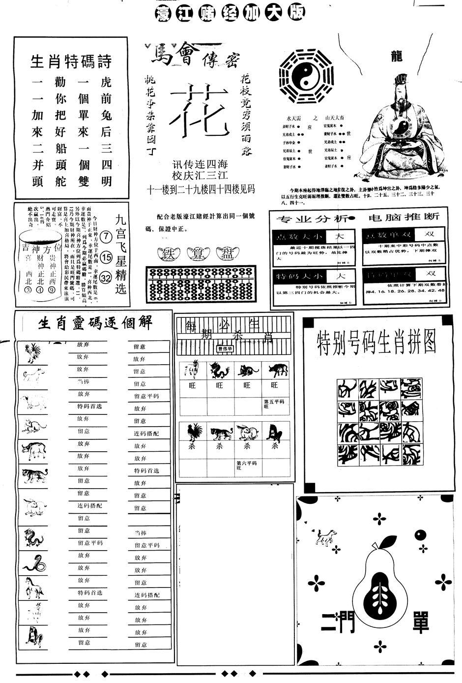 072期另版大濠江B(黑白)