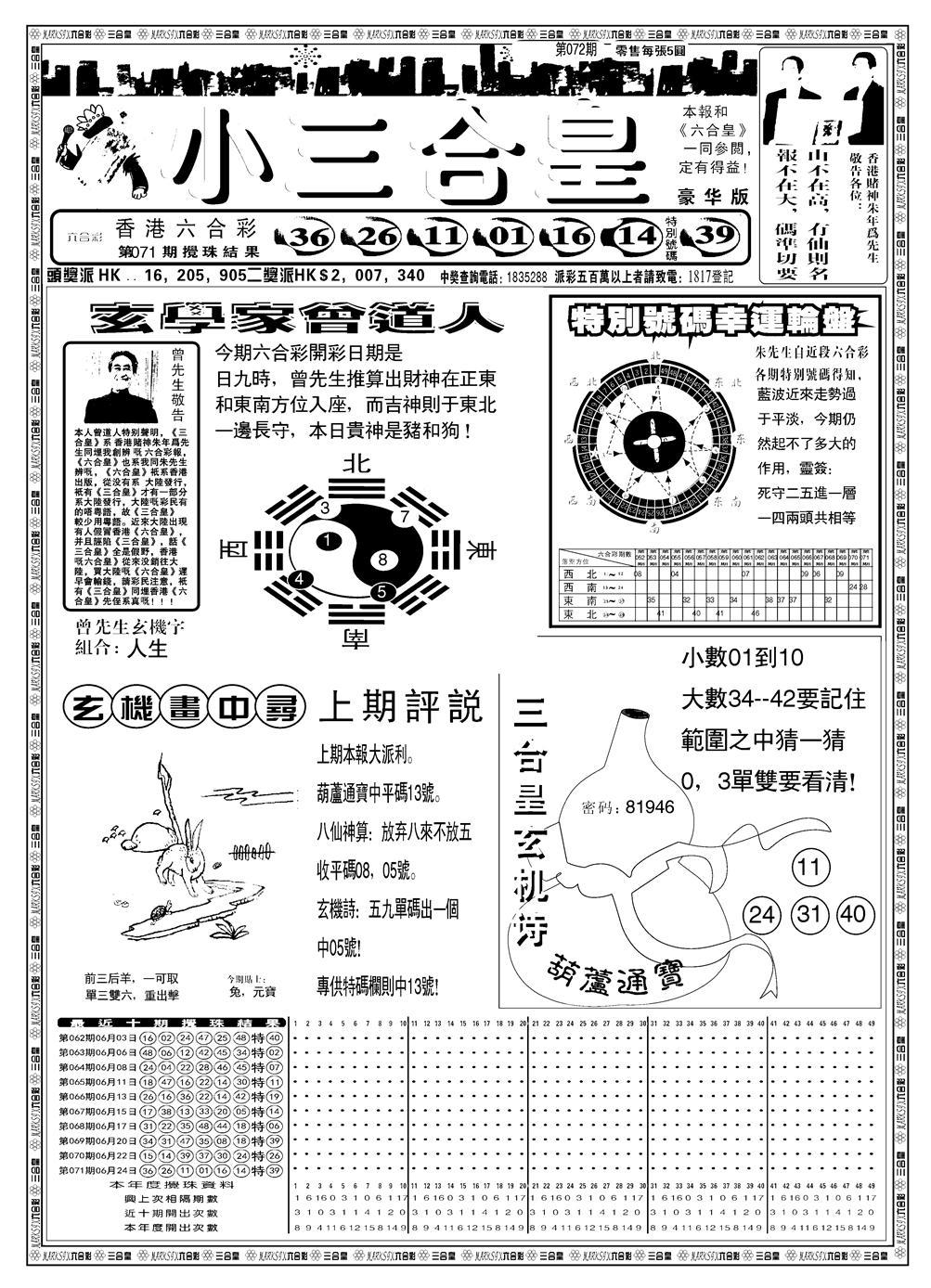 072期另版小三合皇A(黑白)