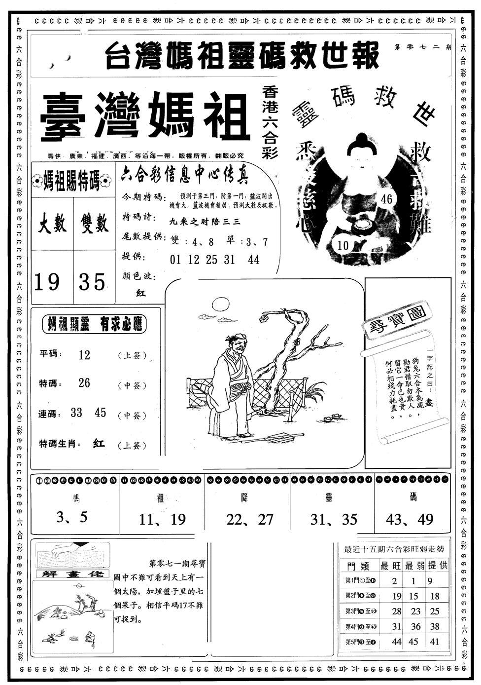 072期另版台湾妈祖A(黑白)