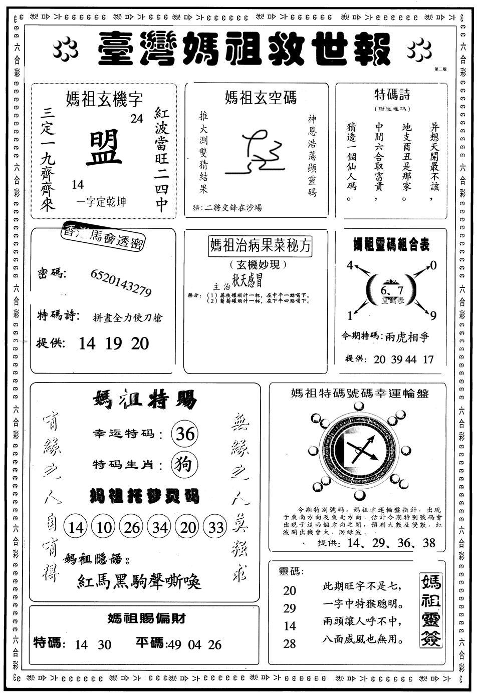 072期另版台湾妈祖B(黑白)