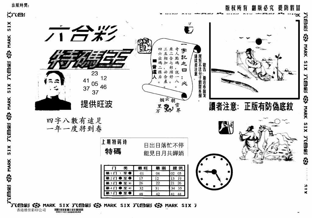 072期另版特码王(早图)(黑白)