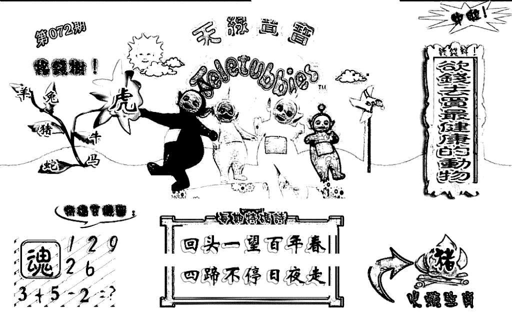 072期天线宝宝(早图)(黑白)