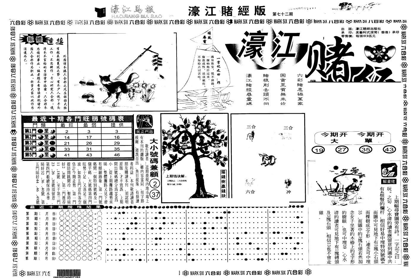 072期另版老濠江赌经A(黑白)