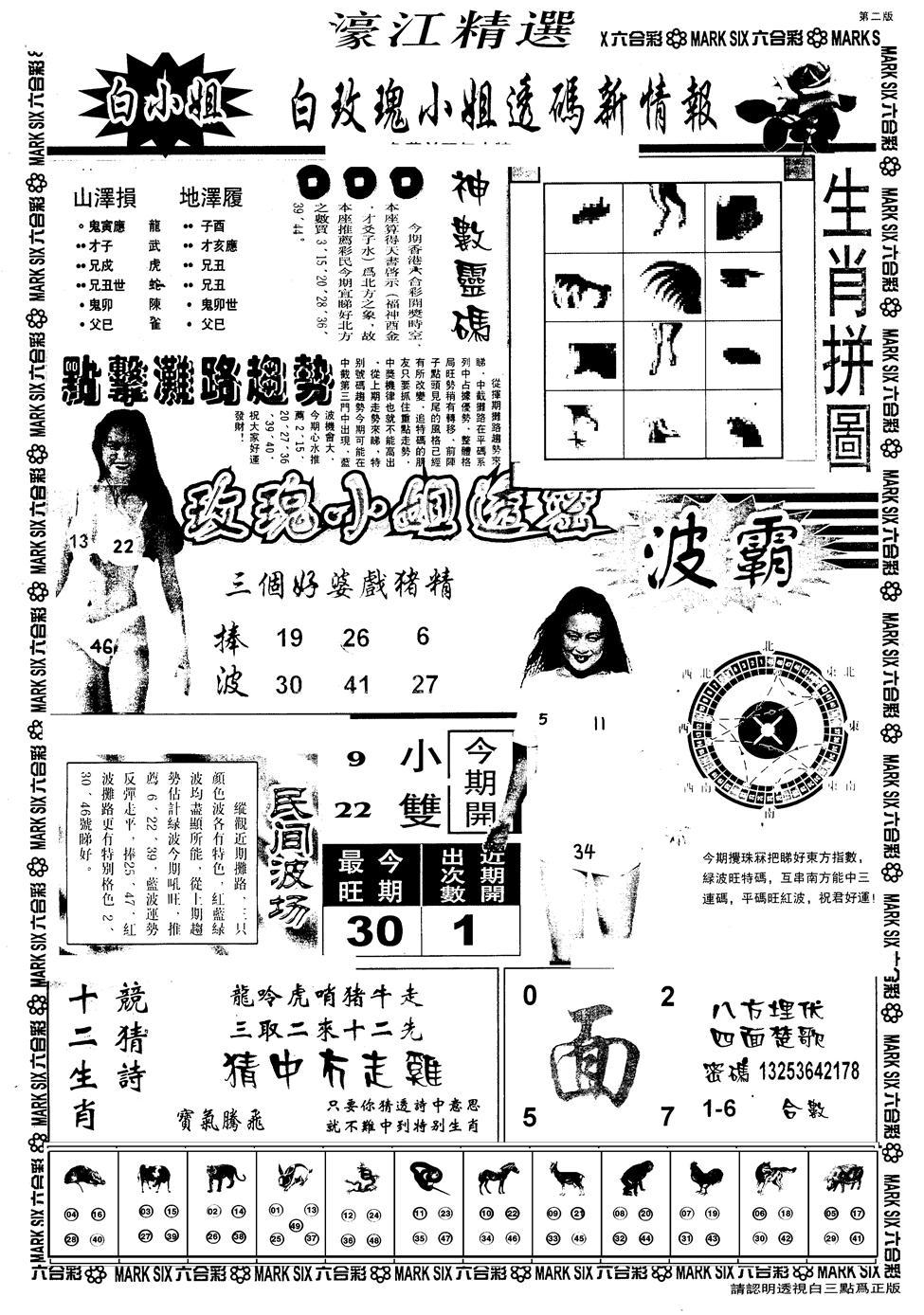 072期另版濠江精选B(黑白)