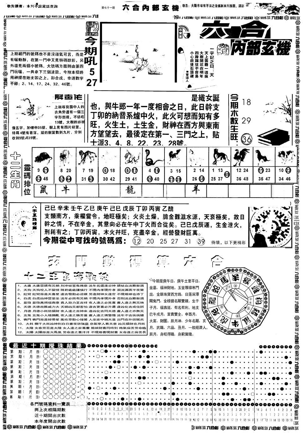 072期另版六内部玄机A(黑白)