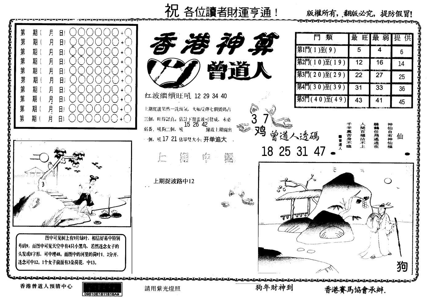 072期另版香港神算(黑白)