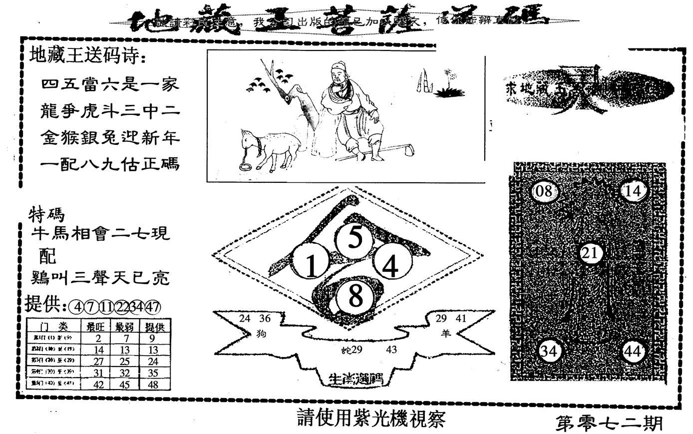 072期地藏王送码(黑白)