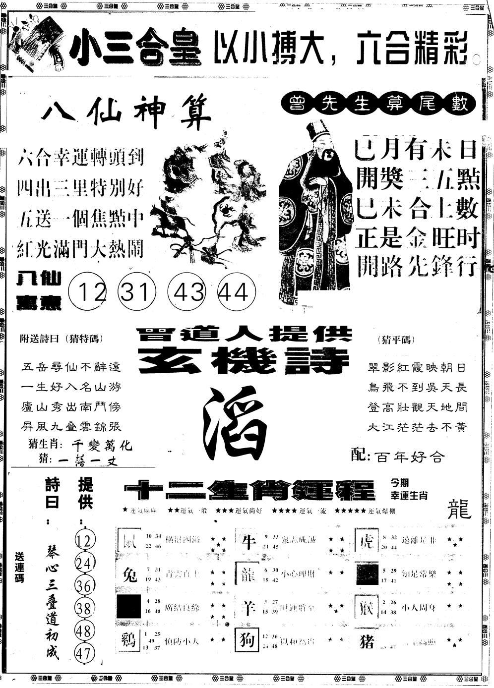 072期另版中版三合皇B(黑白)