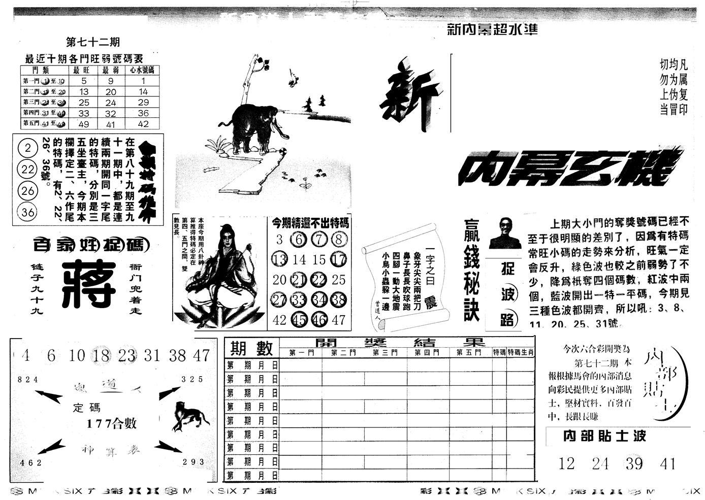 072期另版新内幕A(黑白)