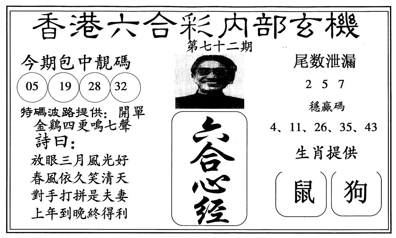072期新六合心经(黑白)