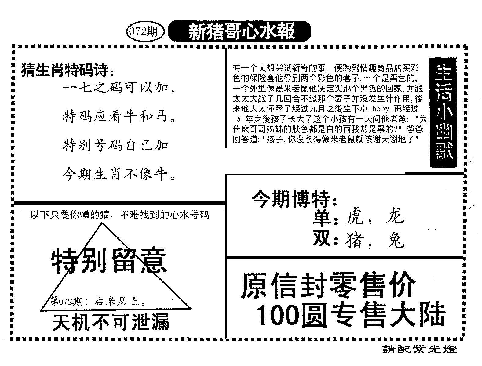 072期新猪哥心水(黑白)