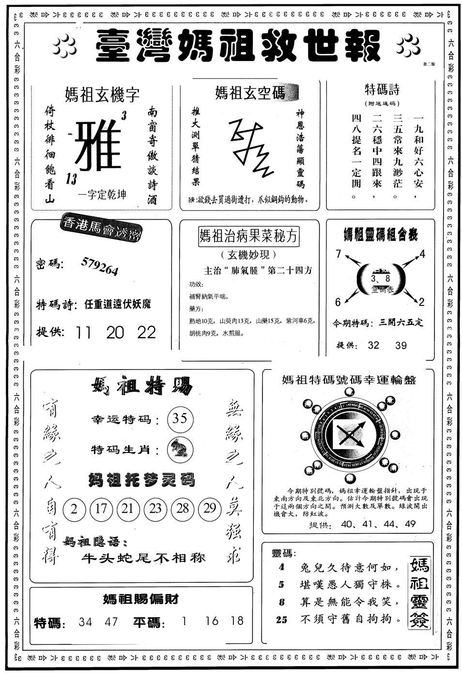 072期另版台湾妈祖灵码B(黑白)