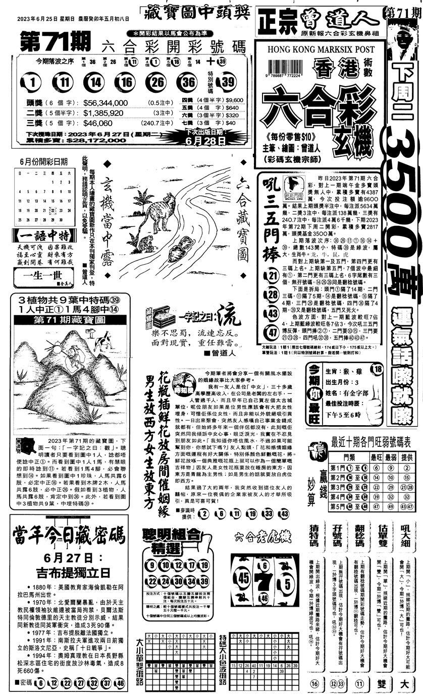 072期新报跑狗1(黑白)