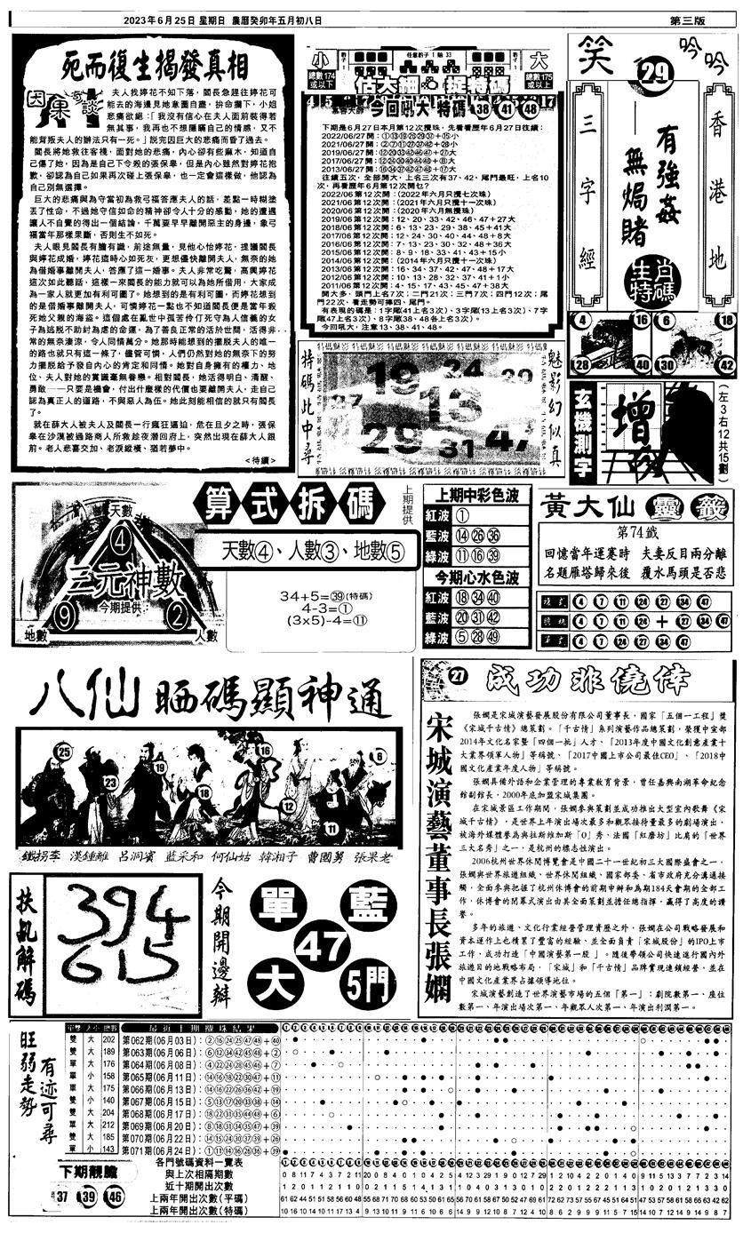 072期新报跑狗3(黑白)