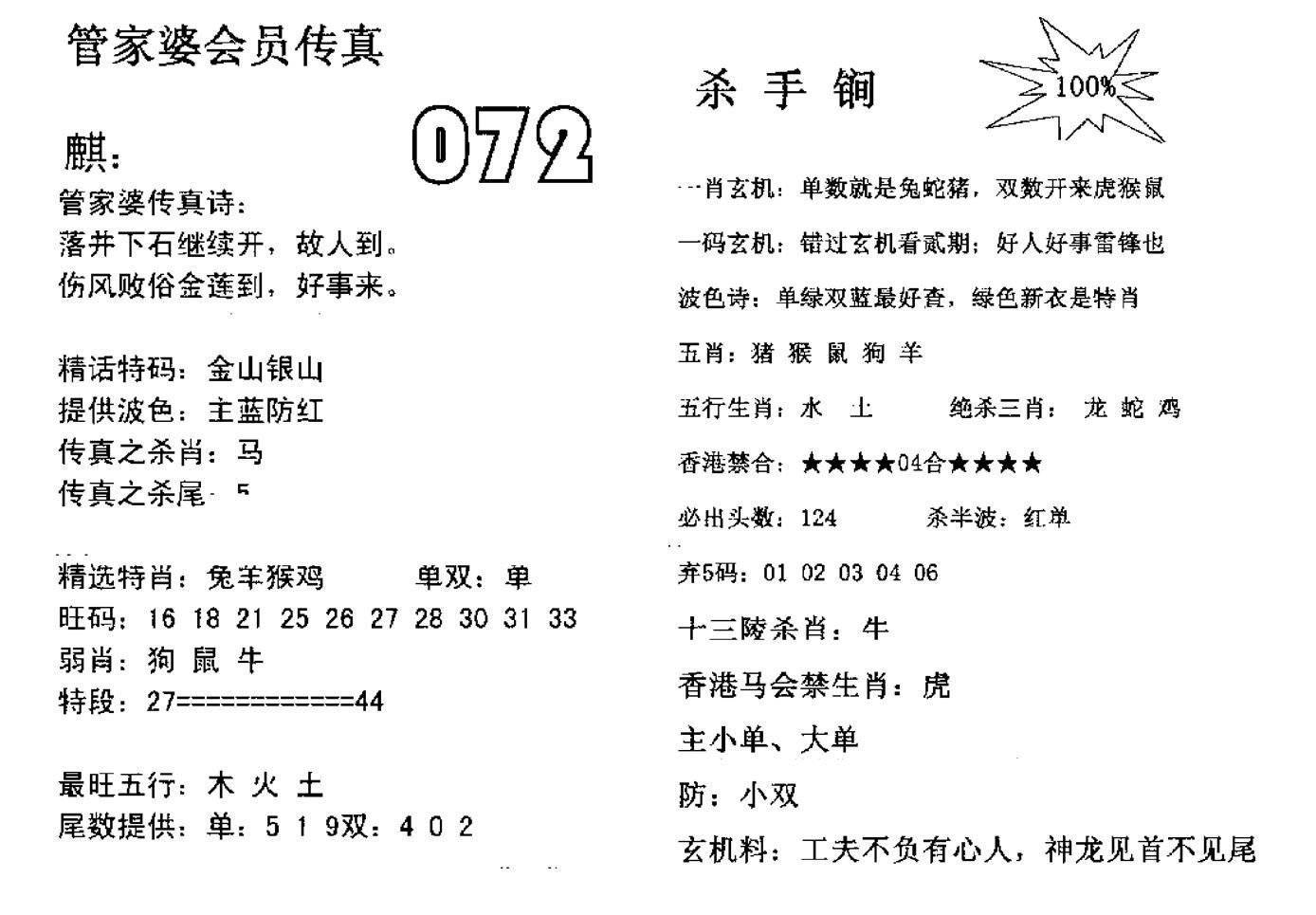 072期管家婆会员传真(黑白)