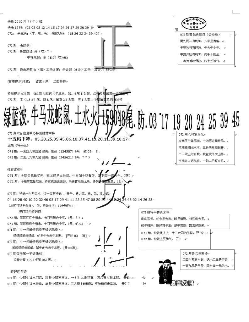 072期正版资料(黑白)