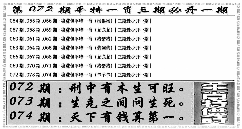 072期玄机特码(黑白)