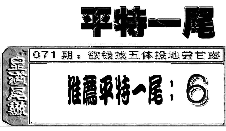 072期六合聚宝盆(黑白)
