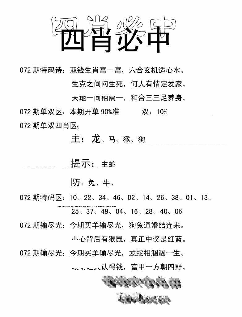 072期四肖中特(黑白)