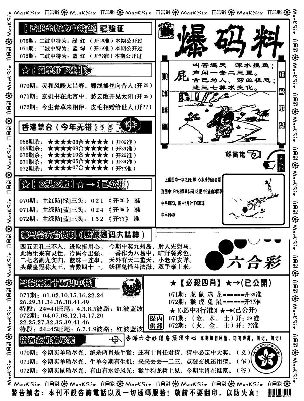 072期爆码料B(黑白)