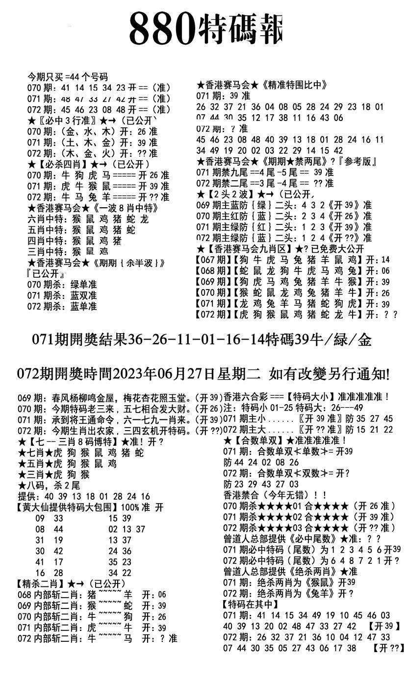 072期九龙880特码报(黑白)
