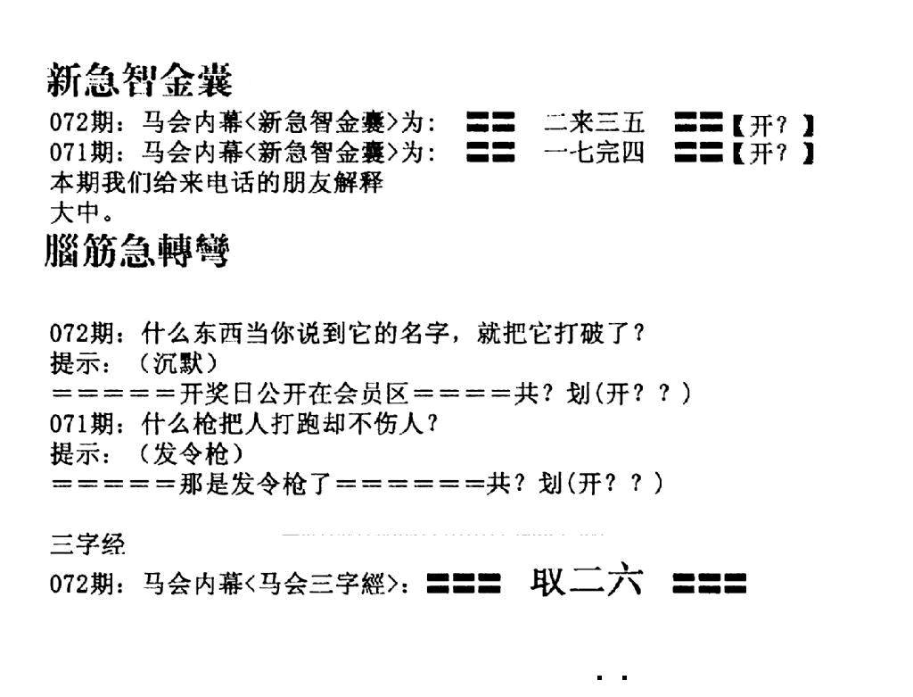 072期新急智金囊(黑白)