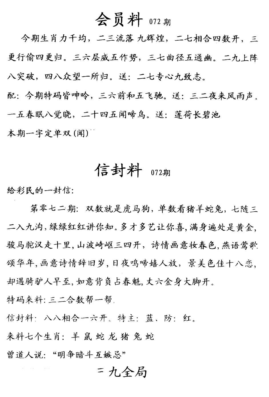 072期彩民信封料(早图)(黑白)