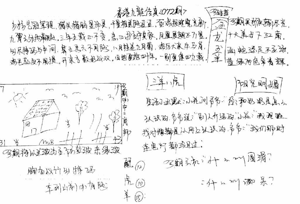 072期手写九龙内幕(早图)(黑白)