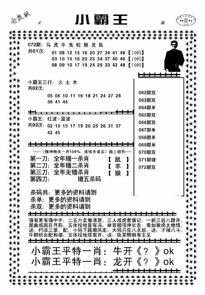 072期小霸王(黑白)