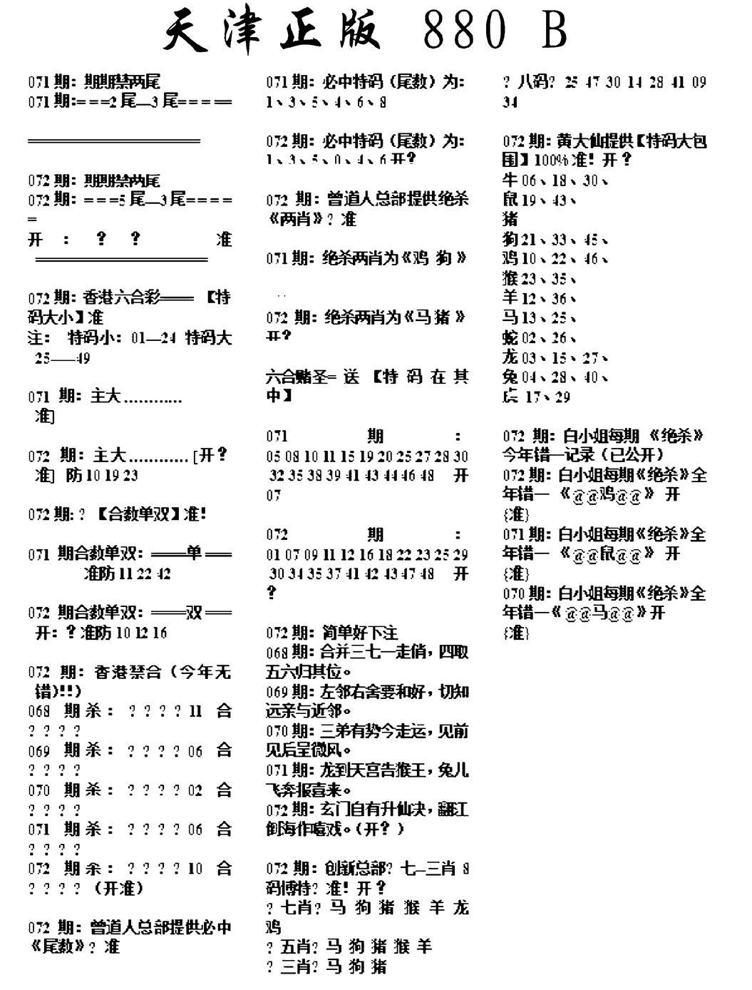 072期天津正版880B(黑白)