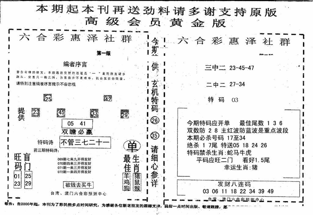 072期高级会员黄金版(黑白)