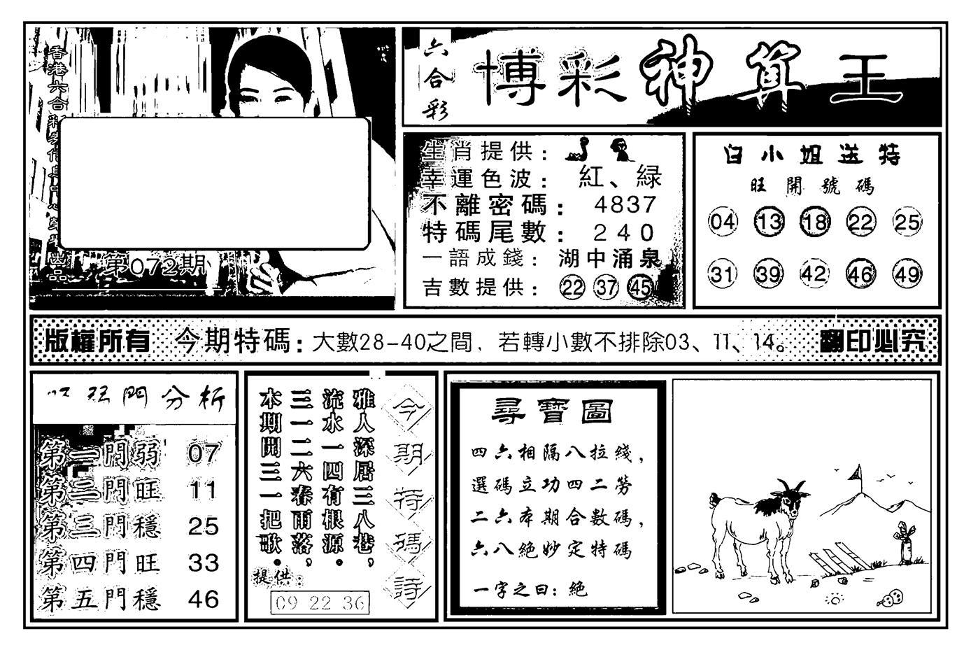 072期白小姐千算通(黑白)
