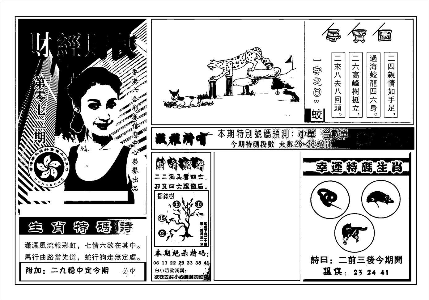 072期六合彩大三元(黑白)