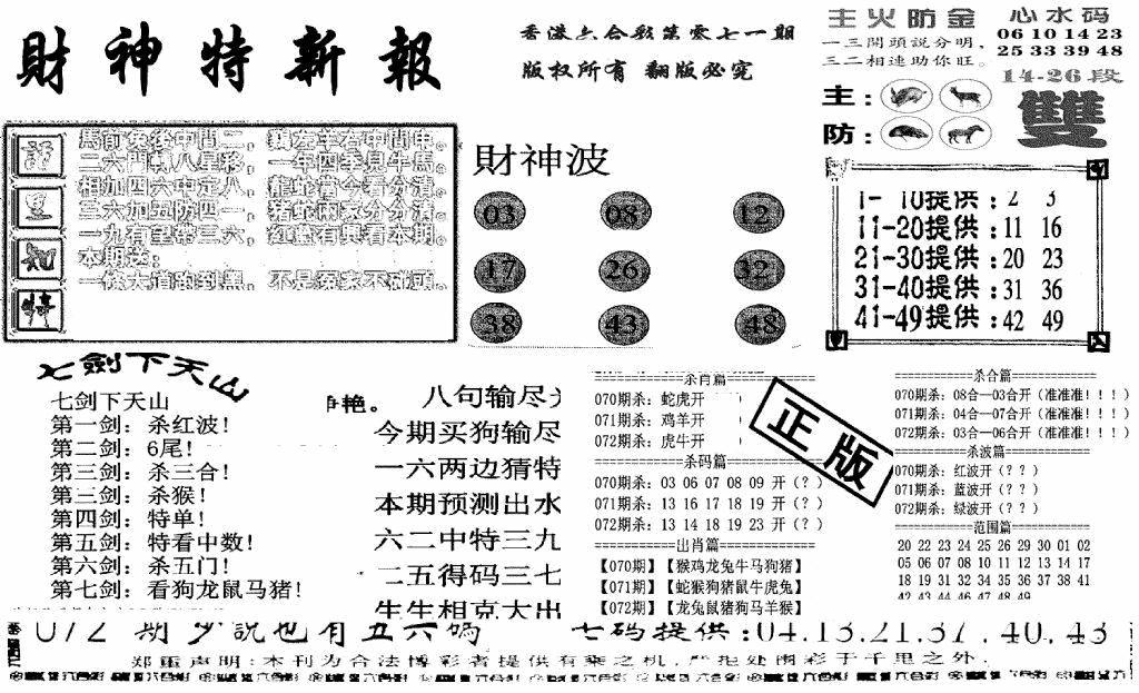 072期财神特新报(黑白)