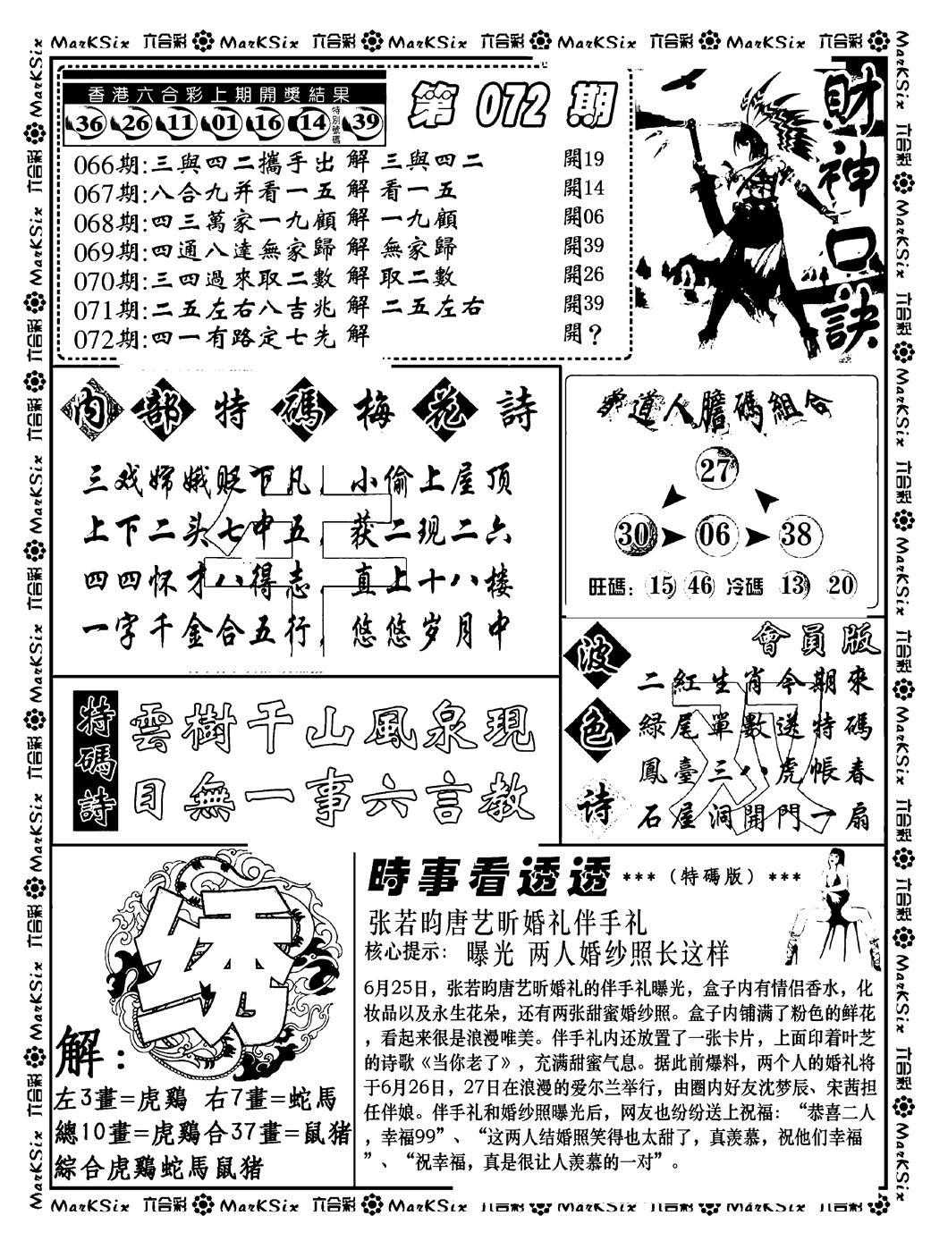 072期财神码报(黑白)