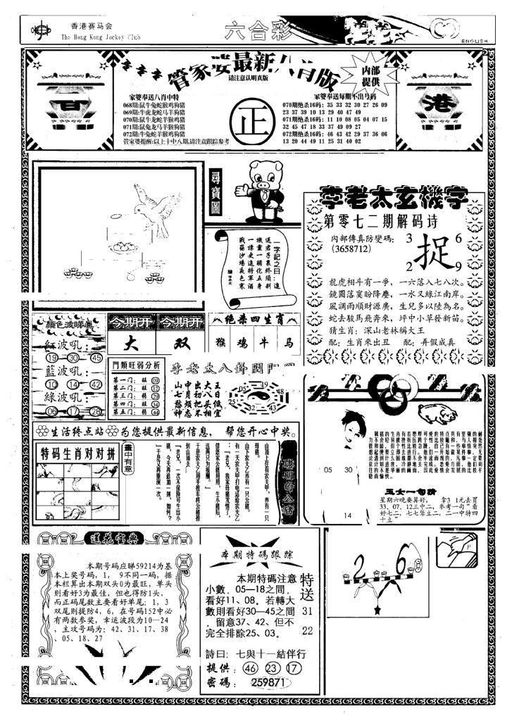 072期管家婆八肖版(另)(黑白)