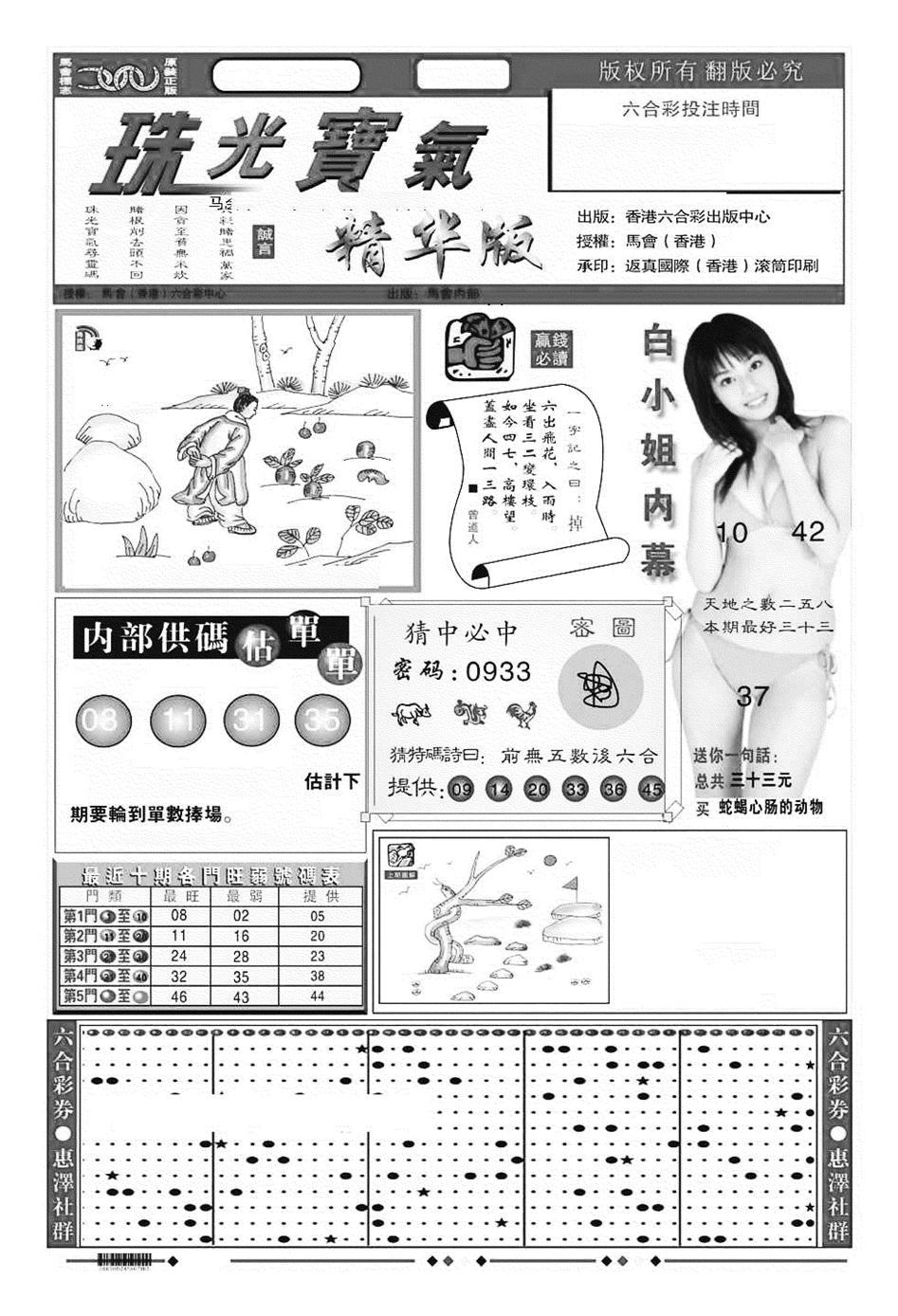 072期珠光宝气A(黑白)