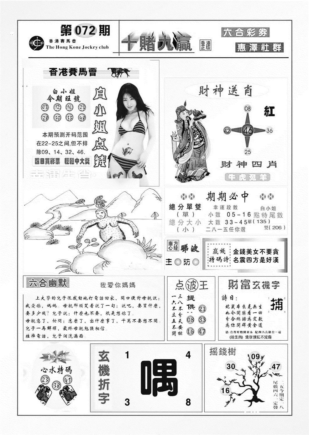 072期十赌九羸(黑白)