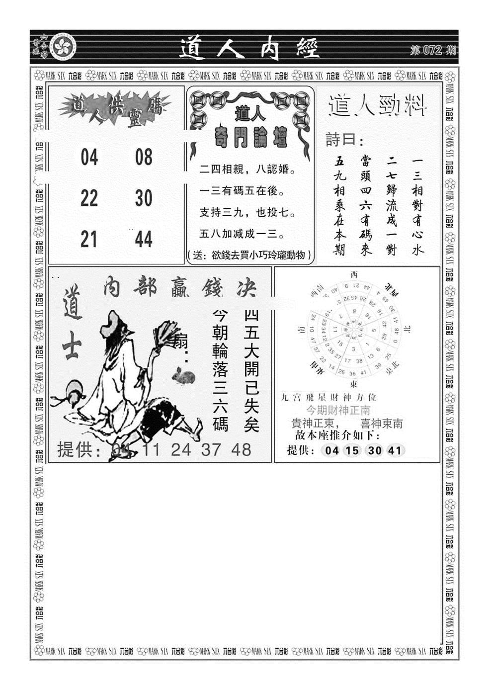 072期道人内经(黑白)
