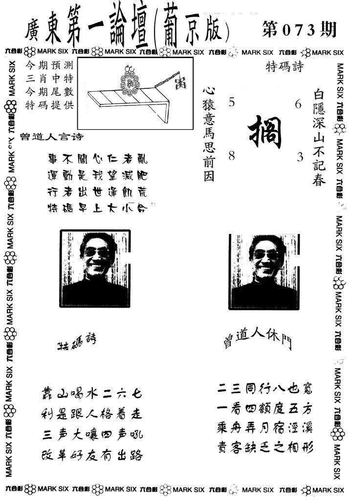 073期广东第一论坛(黑白)