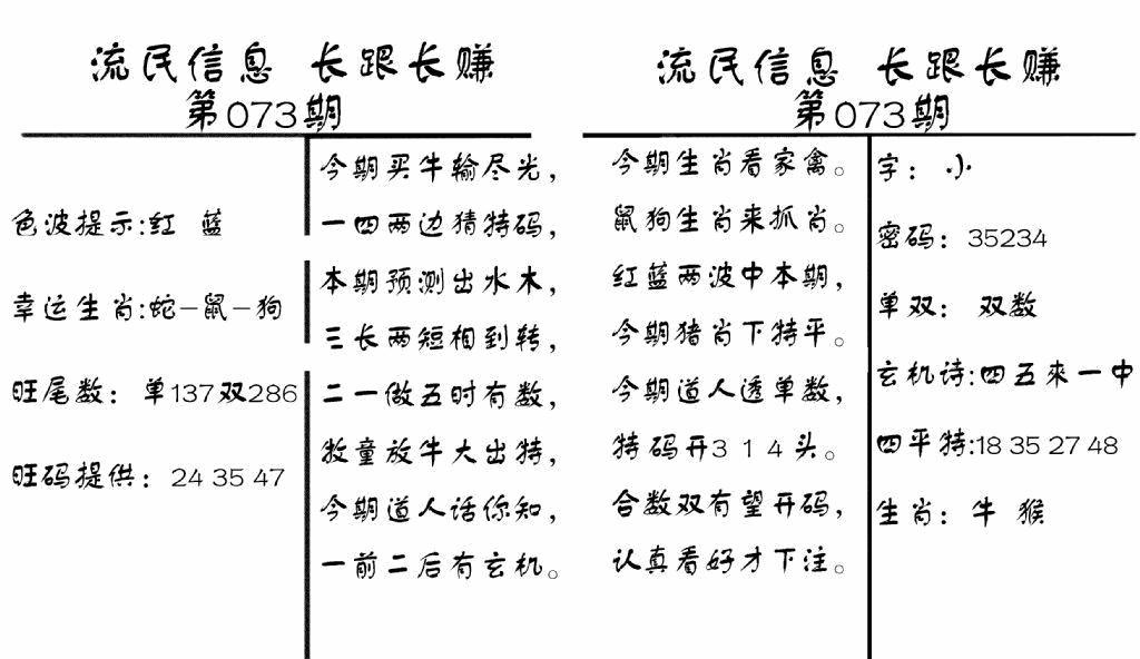 073期流民信息(黑白)