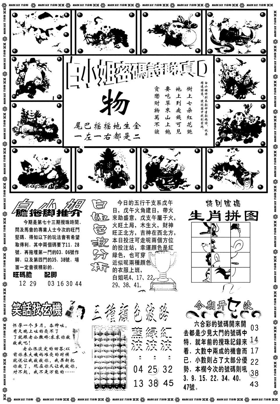 073期白小姐祺袍B(黑白)