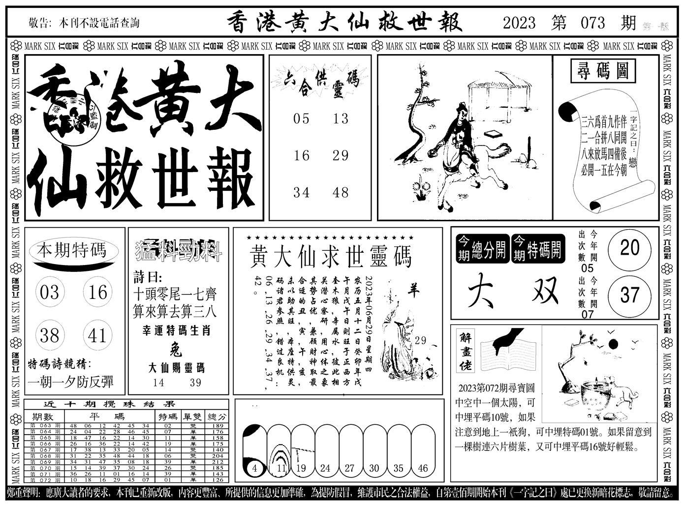 073期香港黄大仙A(黑白)