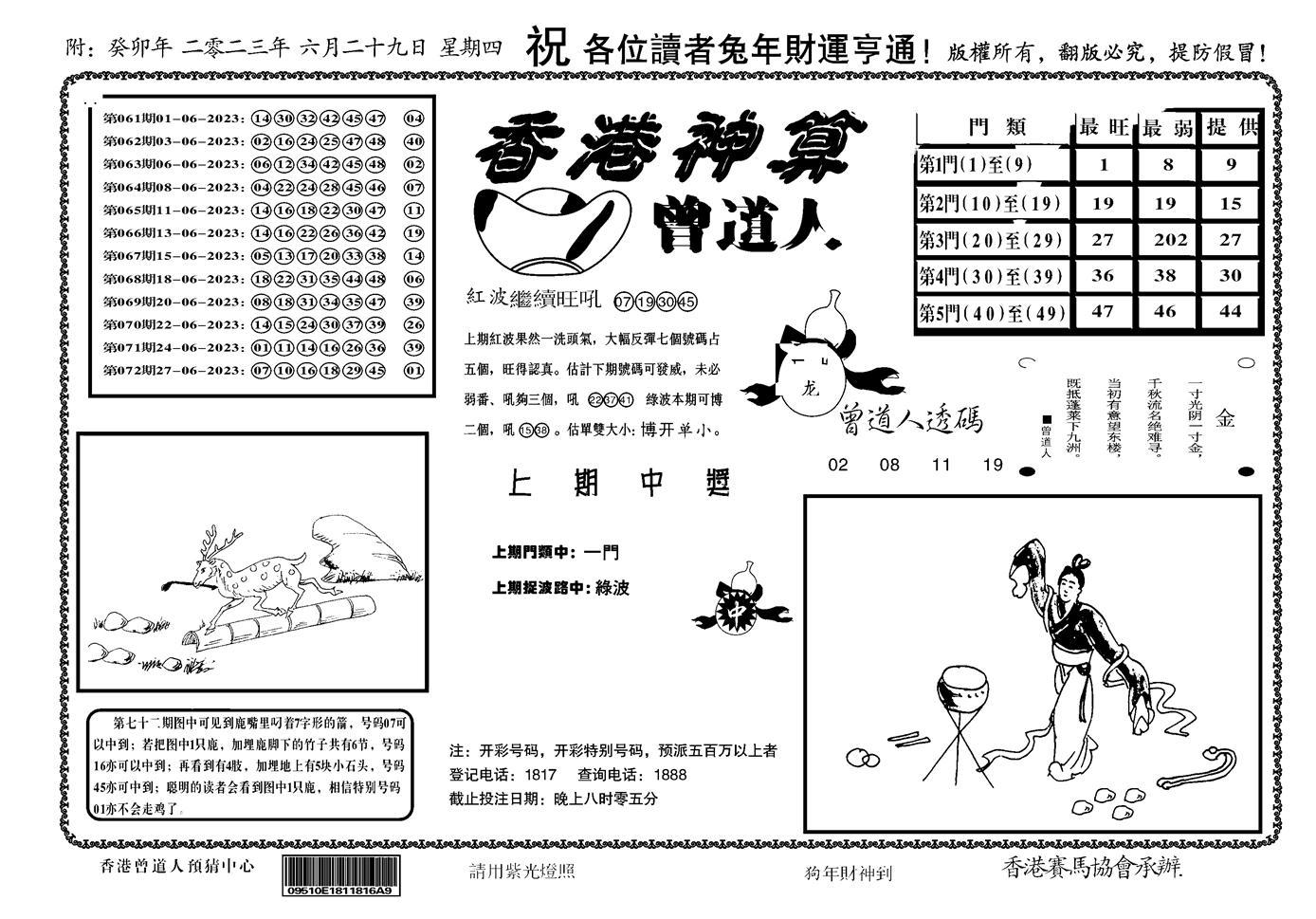 073期香港神算(正版)(黑白)