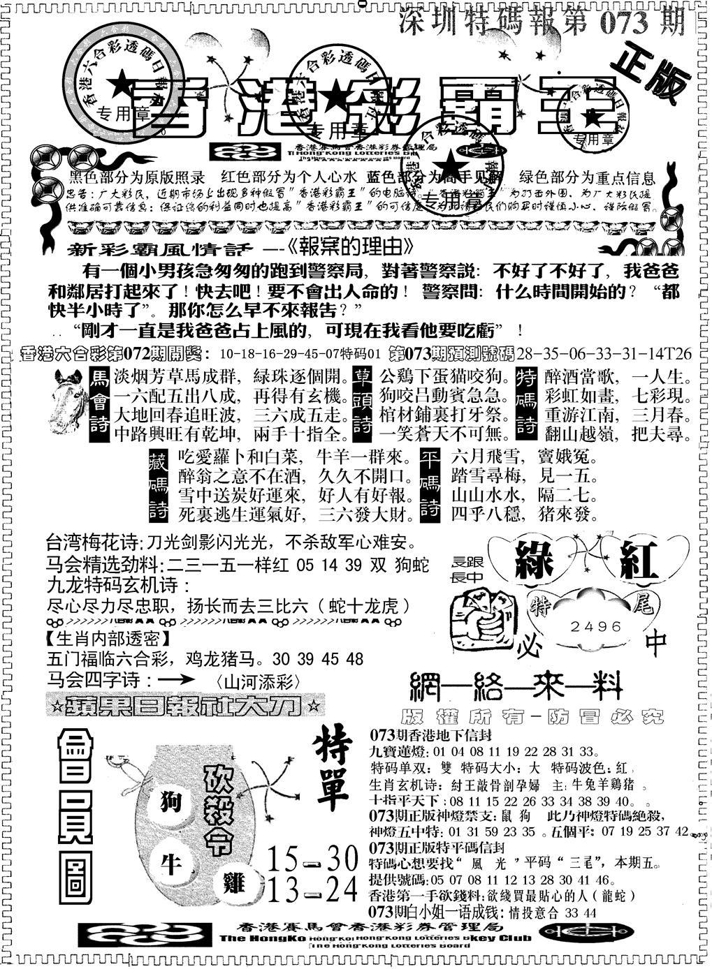 073期另版新版彩霸王A(黑白)